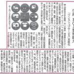 2015年12月17日付の繊研新聞に掲載されました
