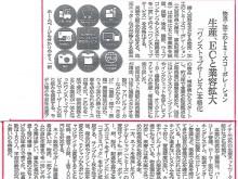繊研新聞/2015年12月17日付