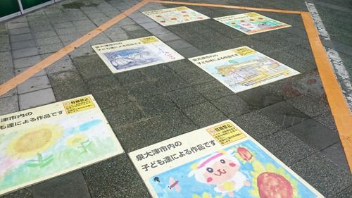 大阪「泉大津」の路面