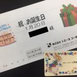 誕生日に配られる図書カード