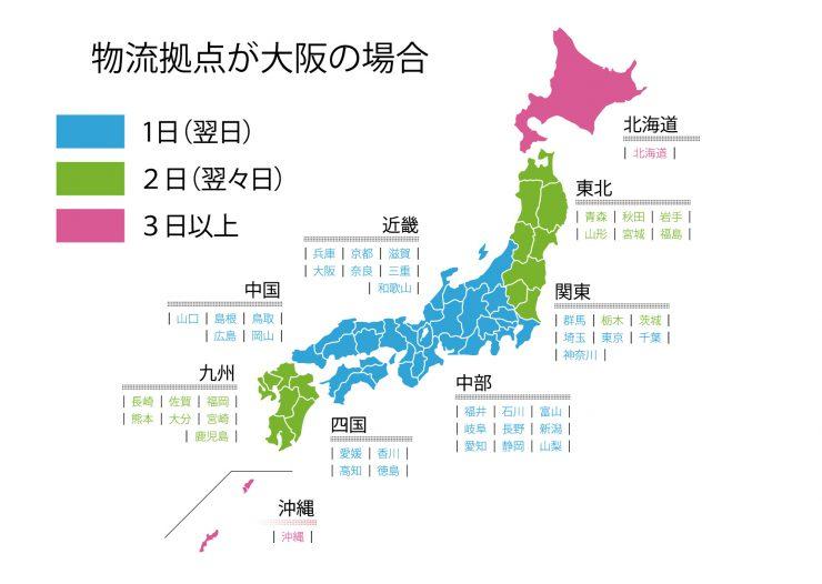 配達日数(大阪)
