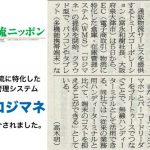 クラウドWMS「ロジマネ」が物流ニッポンに紹介されました。