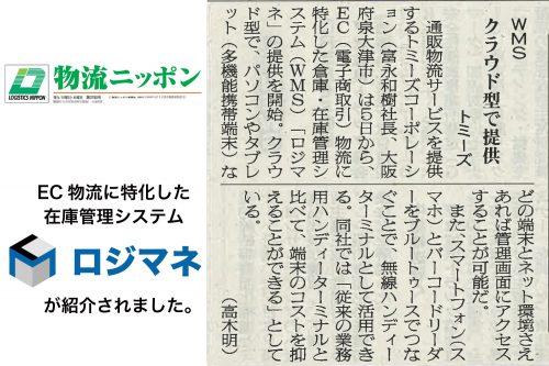 物流ニッポン掲載記事