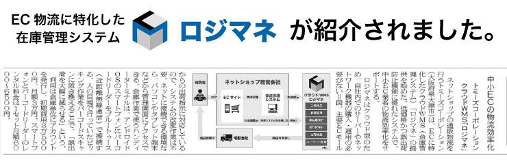 繊研新聞ロジマネ掲載記事