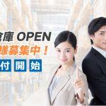 第7営業所(新倉庫)開設のお知らせ