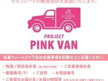 GODIVAの物流・配送業キャンンペーン