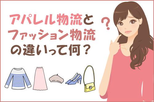 アパレル物流とファッション物流の違いって何?