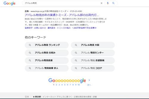 アパレル物流の検索結果