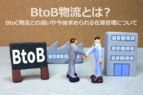 about_btob-logistics