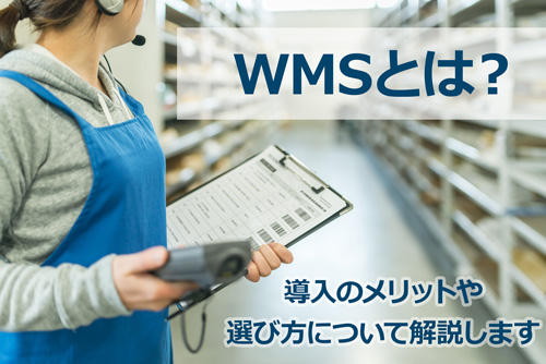 about_wms