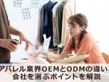 アパレル業界OEMとODMの違い、会社を選ぶポイントを解説