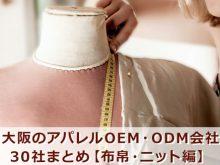 大阪のアパレルOEM・ODM会社30社まとめ【布帛・ニット編】