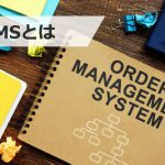 OMSとは?EC化やオムニチャネルの推進で注目される受注管理システムの選び方