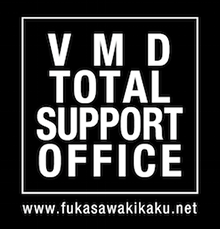 VMD TOTAL SUPPORT OFFICE 深澤企画