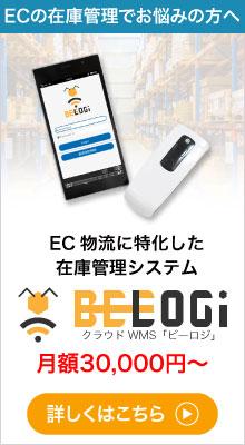 EC・通販の在庫管理システムならクラウドWMS「BEELOGI」(ビーロジ)